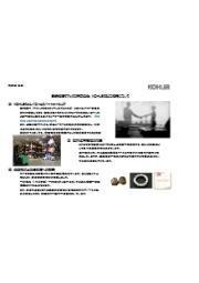 日鉄物産マテックス株式会社 KOHLER(コーラー)製品販売についてご案内資料 表紙画像