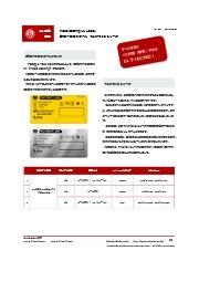 着色べた印刷ラベル TAK-01Bシリーズ 表紙画像