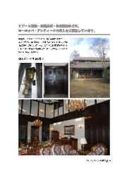 【事例】軽井沢Y様邸 表紙画像