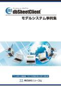 dbSheetClient のモデルシステム事例