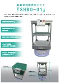 軽量貨物搬送ロボット(SHBO-01) 表紙画像