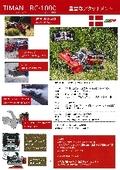 ラジコン草刈機 RC-1000 表紙画像