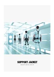 アシストスーツ『サポートジャケット』『マッスルスーツ』総合カタログ 表紙画像