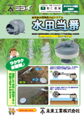 水田水位管理省力化システム『水田当番』 表紙画像