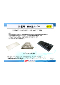防塵対策用 操作盤カバー