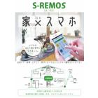 【住宅設備】配線型コントロールシステム『S-REMOS』 表紙画像