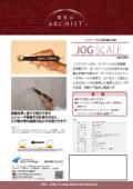ペンタイプの小型距離計測器「JOG SCALE」