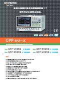 電子負荷機能付き高分解能多出力電源『GPPシリーズ』