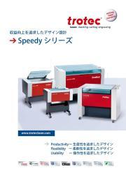 トロテック・レーザー加工機 Speedyシリーズ 表紙画像