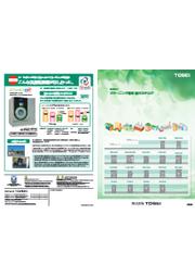 施設向けクリーニング機器 総合カタログ 表紙画像