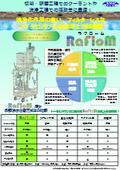 ファインバブル/マイクロバブル高速浮上分離装置『Raflom(ラフローム)』 表紙画像