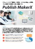 「Publish MakerX(パブリッシュメイカーエックス)」製品カタログ