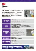 エアゾールタイプ洗浄剤『3M Novec コンタクトクリーナー』