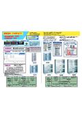 超低湿度用防湿庫『ドライキャビ HYP2/DUS 製品資料』
