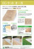 植生シート 環境品『ロンケット オーガ』 表紙画像