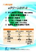 フッ素系洗浄剤『eクリーン21F-3』 表紙画像