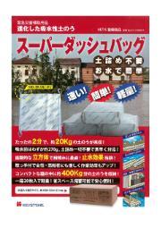 緊急災害補助用品 吸水性土嚢 「スーパーダッシュバッグ」 表紙画像