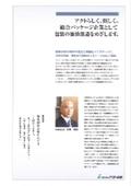株式会社アクト石原 会社案内 表紙画像