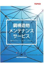 鋼構造物メンテナンスサービス 表紙画像