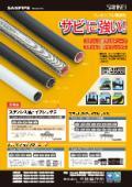 【チラシ】フレキシブル電線管 ステンレス製プリカチューブ&ケイフレックス 表紙画像