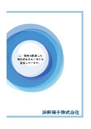 浜新硝子株式会社 加工資料 表紙画像