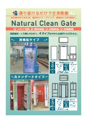 コロナ対策・除菌ゲート・4種類から選べる【ナチュラルクリーンゲート】 表紙画像