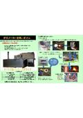 誘導炉・誘導加熱装置のトータルメンテナンスサービス
