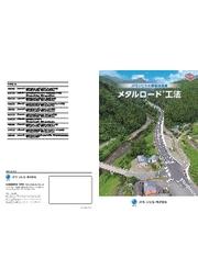 鋼製桟道橋『メタルロード工法』総合カタログ+プラス 表紙画像