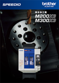 複合加工機 SPEEDIO M300X3 / M200X3 表紙画像