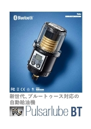 パルサールブBT 自動給油装置 表紙画像