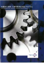 金属加工油剤/工業用潤滑油 製品プログラムカタログ 表紙画像