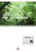 紫外線・オゾン脱臭殺菌装置カタログ