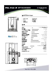 サニタリー ドラムアンローダー(AODD) SPTSU2HSNIS 表紙画像