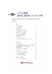 ハンドブック【シランと表面】疎水性、親水性、カップリング剤 表紙画像