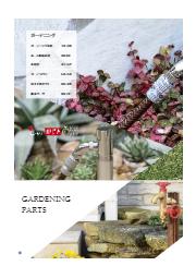 株式会社水生活製作所 総合カタログ(ガーデニング製品) 表紙画像