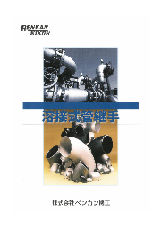 【総合カタログ】溶接式関継手[SUS・鉄]|ベンカン機工 表紙画像