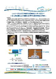 【分析事例】レオメータDHRで評価する潤滑剤のトライボロジー ~せん断速度および温度に依存する摩擦挙動の評価~ 表紙画像