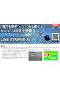 AI判定機能搭載面歪スキャニングセンサ 『LINE STRIPER AI』 表紙画像