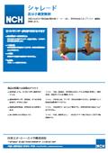 高分子錆変換剤「シャレード」 表紙画像