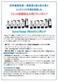 高性能を誇る高精度組込用ピストンポンプ Pulssar PBC 表紙画像