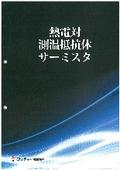 温度センサ総合カタログ