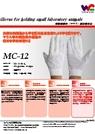 実験用小動物噛付き対策手袋『MC-12』 表紙画像