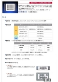 バーコードラベル『セララベル SL600/800/1000』 表紙画像