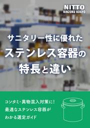 【解説資料】サニタリー性に優れたステンレス容器の特長と違い 表紙画像