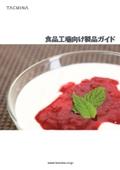 食品工場向け製品ガイド 表紙画像