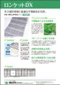 軟岩I・硬質土壌用植生マット『ロンケットDX』 表紙画像