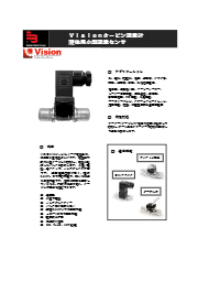 Vision 液体用小型タービン式流量計 表紙画像