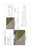 【事例集】漏水・樹木の探査事例 表紙画像