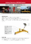 建築限界計測システム『GRP3000』