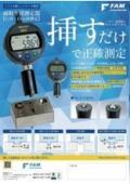 面取り径測定器(穴径、C面、口元径測定)